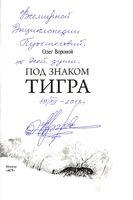 Автограф Олега Вороного для Всемирной библиотеки путешественника