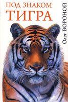 Обложка книги Под знаком тигра. Автор - Олег Вороной